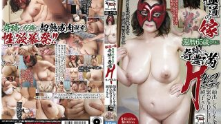 NINE-032 Crime boss's wife miracle plump mature body